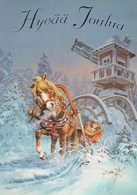 Elf - Gnome - Brownie Riding A Horse On A Sled By Raimo Partanen - Navidad
