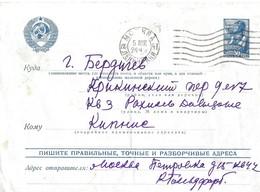 URSS 1941 - ENTIER POSTAL TYPE AVIATEUR ET BLASON SOVIETIQUE, VOIR LES SCANNERS ( CACHETS ) - Covers & Documents