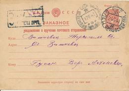 JELEZ / Lipezk  -  1941 ,  SAKASNOE (Einschreiben) - Rückscheinkarte - Covers & Documents