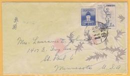 """特別戳! 1954 Taiwan Art Cover Registered Air Mail To USA, Bearing Scott #1020 And #1098stamps, Special Postmark Has """"甲"""" - Lettres & Documents"""