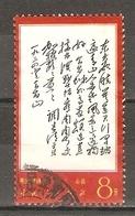 Chine 1967 - Poème De Mao - YT 1763 - SC 973 - Oblitéré - 1949 - ... Volksrepubliek