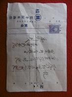 JAPON TIMBRE SUR FACTURE ? CALLIGRAPHIE MANUSCRIT A IDENTIFIER - Japon