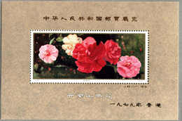 ** 1979, 2 Y., 1979 International Stamp Exhibition, Hong Kong - Camellias Of Yunnan Overprinted, Minisheet (134 X 89mm), - China