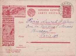 RUSSIE - PROPAGANDE - 1923-1991 - Carte Postale - Entier Postal 1927 - 10 Kon Rouge - 1923-1991 URSS