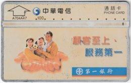 TAIWAN A-867 Chip Chunghwa - 740E - Used - Taiwan (Formosa)