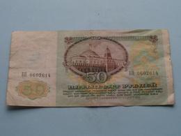 50 > CCCP ( For Grade, Please See Photo ) ! - Russia
