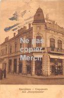Крагујевац - Kragujevac - Belgrader Haus Mit Zensurstempel 1914 - Servië
