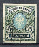 RUSSIE - Yv N° 123  (o)   5r  N.D. Cote  1,3 Euro  BE    2 Scans - 1917-1923 République & République Soviétique