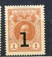 RUSSIE - Yv N° 130  *   1 Sur 1k  Romanov Inscription Au Verso  Cote  1 Euro  BE  2 Scans - Neufs