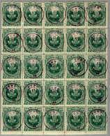 **/* 1884, 10 C., Green, With Local Town Opt PUNO In Magenta, Hugh Block Of 25, LPOG/MNH (80 Percent), Exceedingly Rare  - Peru
