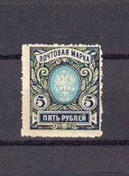 Russie Empire 1906 Yvert 59 ** Neuf Sans Charniere. (2146t) - 1857-1916 Imperium