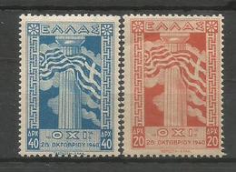 Greece 1945 Anniversary Of No WWII MNH** - Greece