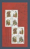 Chine China Feuillet Ref 2008-2 ** Zhuxianzhen New Year Woodprint Imprimé Sur Soie - 1949 - ... Volksrepubliek