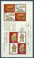 Chine China Feuillet 2009-2 ** Zhangzhou New Year Woodprint ( 8v ) . Imprimé Sur Papier Normal - 1949 - ... Volksrepubliek