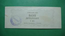 Macedonia 1 Kilogram Detergent Bon 1983 - Macedonia