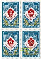 USSR Russia 1977 Block October Revolution 60th Anniversary All Union Philatelic Exhibitions Stamp MNH SC 4588 Mi 4627 - Celebrations
