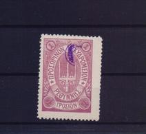 GREECE CRETE 1899 RETHYMNON RUSSIAN POST 1 ΓΡΟΣΙΟΝ LILA MH STAMP 2nd ISSUE STARS - Creta