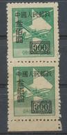 REP. POPULAIRE DE CHINE  - 1950  - Neuf - 1949 - ... Volksrepubliek