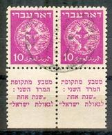 Israel - 1948, Michel/Philex No. : 3, WRONG TAB DESCRIPTION, Perf: 11/11 - USED - *** - Full Tab - Non Dentelés, épreuves & Variétés
