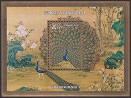 "Taiwan 2005 - "" Peacocks "" By Giuseppe Castiglione 1991 M/S - MNH - Pavoni"