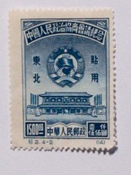CHINE  1950   LOT# 15 - 1949 - ... Volksrepubliek