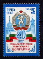 RUSSIE - 5147** - 40è ANNIVERSAIRE DE LA REPUBLIQUE SOCIALISTE BULGARE - Neufs
