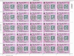 Maroc YT 1045 Postes Chérifiennes 3,00 Dirams  Feuille Complète 25 TP N** CD 12/87 - Maroc (1956-...)