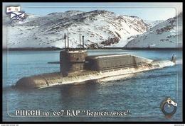 "RUSSIA POSTCARD 3665 Mint SUBMARINE 667 ""BORISOGLEBSK"" NUCLEAR ATOM NORTH NAVY NAVAL SOUS MARIN U BOOT ARCTIC POLAR 18 - Submarines"