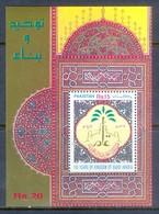 P109- Pakistan 1999. 100 Years Of The Kingdom Of Saudi Arabia. - Pakistan
