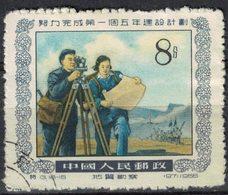 Chine 1955 Oblitéré Used Geological Surveys Levés Géologiques SU - Gebraucht