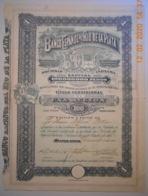 ACTION - BANCO ESPAÑOL Del RIO De La PLATA - BUENOS AIRES - ARGENTINE Du 10 Décembre 1910 - Banque & Assurance