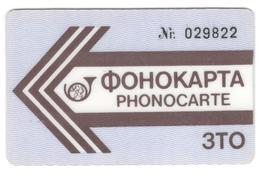 BULGARIA - ZTO - Service Card 1988 - Bulgaria