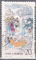 CHINA PRC    SCOTT NO 1994    USED   YEAR 1985 - 1949 - ... People's Republic