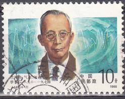 CHINA PRC    SCOTT NO 2146    USED   YEAR 1988 - 1949 - ... People's Republic
