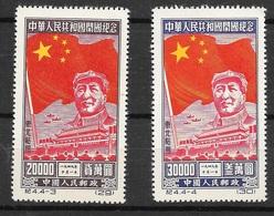 Chine  Scott  N° 1L152 Et 1L153  Mao      Neufs  ( * )     B / TB  Soldé Le  Moins Cher Du Site ! ! ! - 1949 - ... Volksrepubliek
