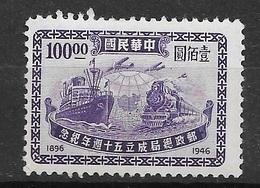 Chine   N° 596  Train Et Bateau Neuf    * *  TB= MNH  VF     Soldé Le  Moins Cher Du Site ! ! ! - 1949 - ... Volksrepubliek