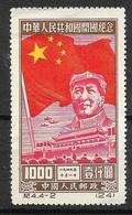 Chine   N° 850    Mao         Neuf  (*) Soldé Le  Moins Cher Du Site ! ! ! - Nuovi