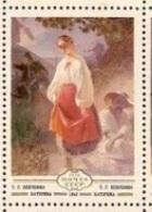 USSR Russia 1979 One Ukraine Fine Art Paintings T. G. Shevchenko, 1842 Ukrainian Painting Lady People Stamp MNH - Art