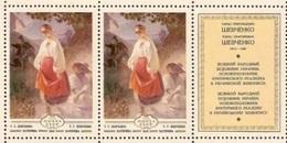 USSR Russia 1979 Pair + Lable Ukraine Fine Art Paintings T. G. Shevchenko 1842 Ukrainian Painting Lady People Stamps MNH - Modern