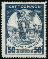 * Prévoyance Sociale N°14B 10l Sur 50l Bleu, Avec Deux Traits Minces, RARE - TB - Grèce