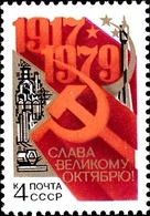 USSR Russia 1979 62nd Anniversary Great October Revolution History Celebrations Coat Of Arms Stamp MNH SG#4933 Sc4784 - Stamps