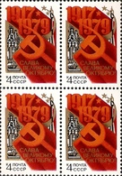 USSR Russia 1979 Block 62nd Anniversary Great October Revolution History Celebrations Coat Of Arms Stamps MNH Sc4784 - History