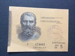 TICKETS D'ENTREE Musée  ARISTOTE  Grece - Tickets D'entrée