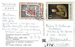 URSS 1971, CARTE DE PSKOV CATHEDRALE, TIMBRES ECRIVAIN DOSTOEVSKIJ ( TABLEAU ) SAINT BASILE MOSCOU, POUR NICE FRANCE, - Lettres & Documents