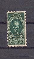 Russie URSS 1926 Yvert 356 ** Neuf Sans Charniere. (2149t) - 1923-1991 USSR