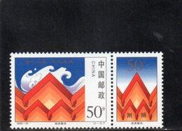 CHINE 1998 ** - 1949 - ... Volksrepubliek