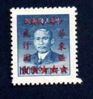 Francobollo Cina 1949 - Sun Yat -Sen - Stelle In Rosso - Nuovo - 1949 - ... Volksrepubliek