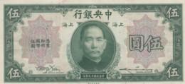 China #200f 5 Dollars 1930 Very Fine+ Banknote - China