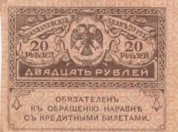 Russia #38 20 Ruble Ex Fine 1917 Banknote - Russia