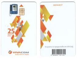 BULGARIA - PRISON CARD 25 UNITS, Different Chip - Bulgaria